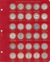 Альбом для юбилейных и памятных монет России (по хронологии выпуска) / страница 2 фото