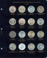 Комплект листов для юбилейных монет Веймарской республики / страница 1 фото