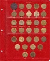 Альбом под регулярные монеты РСФСР и СССР 1921-1957 гг. (по номиналам) / страница 3 фото