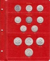 Альбом под регулярные монеты РСФСР и СССР 1921-1957 гг. (по номиналам) / страница 8 фото