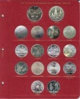 Альбом для юбилейных монет СССР  / страница 6 фото