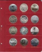 Альбом для юбилейных монет СССР  / страница 7 фото