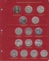 Альбом для юбилейных монет СССР улучшенного качества PROOF / страница 1 фото