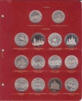 Альбом для юбилейных монет СССР улучшенного качества PROOF / страница 4 фото