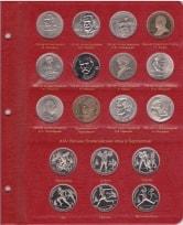 Альбом для юбилейных монет СССР улучшенного качества PROOF / страница 7 фото