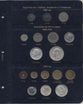 Альбом для монет Югославии / страница 1 фото