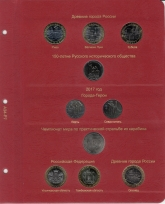 Альбом-каталог для юбилейных и памятных монет России: том II (с 2014 г.) / страница 7 фото