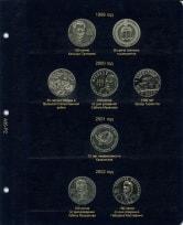 Альбом для юбилейных и памятных монет Республики Казахстан / страница 2 фото