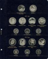 Альбом для юбилейных и памятных монет Республики Казахстан / страница 6 фото