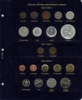 Альбом для монет Прибалтики (Латвия, Литва, Эстония) / страница 1 фото