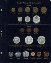 Альбом для монет Прибалтики (Латвия, Литва, Эстония) / страница 2 фото
