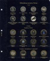 Альбом для монет Прибалтики (Латвия, Литва, Эстония) / страница 6 фото