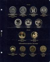 Альбом для монет Прибалтики (Латвия, Литва, Эстония) / страница 7 фото
