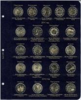 Альбом для памятных и юбилейных монет 2 Евро  / страница 3 фото