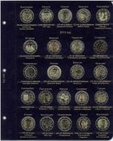 Альбом для памятных и юбилейных монет 2 Евро  / страница 4 фото