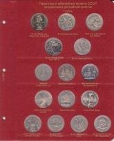 Альбом для юбилейных монет СССР - Профессионал / страница 1 фото