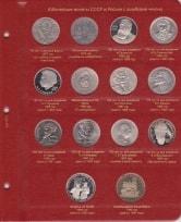Альбом для юбилейных монет СССР - Профессионал / страница 9 фото