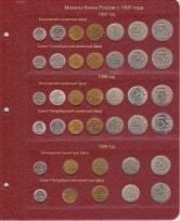 Альбом для современных монет России с 1997 года / страница 1 фото