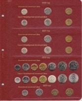 Альбом для современных монет России с 1997 года / страница 2 фото