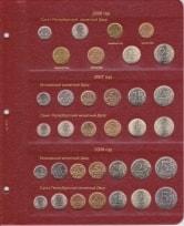 Альбом для современных монет России с 1997 года / страница 4 фото