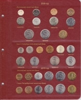 Альбом для современных монет России с 1997 года / страница 5 фото