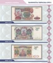 Альбом для банкнот Российской Федерации / страница 5 фото