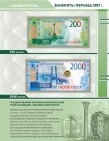 Альбом для банкнот Российской Федерации / страница 19 фото
