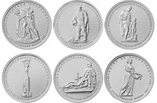 Набор монет 5 рублей 2014 год 70 лет Победы в ВОВ (18 монет), UNC / страница 3 фото