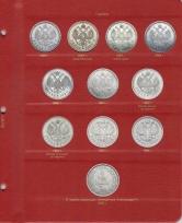 Альбом для монет периода правления императора Александра III (1881-1894 гг.) / страница 6 фото