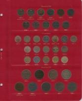 Альбом для монет периода правления императора Александра II (1855-1881 гг.) том I / страница 2 фото