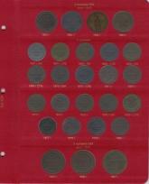 Альбом для монет периода правления императора Александра II (1855-1881 гг.) том I / страница 5 фото