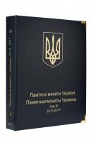 Комплект альбомов для юбилейных монет Украины (I, II и III том)+монета / страница 21 фото