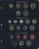 Комплект листов для регулярных монет Югославии после распада / страница 2 фото