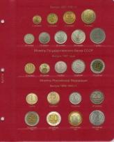 Комплект листов для монет регулярного выпуска РСФСР, СССР и России 1921-2016 гг. (по типам) / страница 3 фото