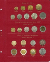 Альбом для монет России по типам с 1796 года / страница 8 фото