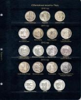 Комплект листов для юбилейных монет Перу 2010-2018 гг. / страница 1 фото