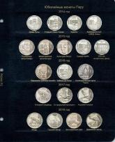 Комплект листов для юбилейных монет Перу 2010-2018 гг. / страница 2 фото