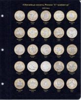 Комплект листов серии памятных монет «Префектуры Японии» / страница 1 фото