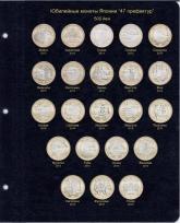Комплект листов серии памятных монет «Префектуры Японии» / страница 2 фото