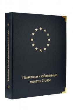 Альбом для монет 2 евро в капсулах