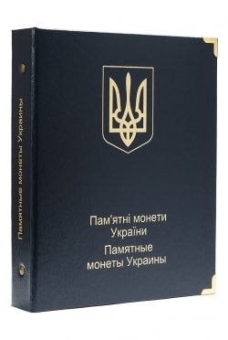 Альбом с капсулами для монет Украины