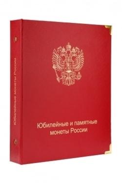 Альбом  для биметаллических монет России 10 рублей в капсулах