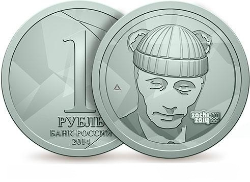 sochi-2014-coins-1-rouble