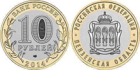 Пензенская область монета альбом для банкнот українська