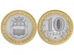 Монета 10 рублей 2016 год Амурская область, UNC фото
