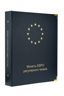Альбом для монет стран Евросоюза регулярного чекана фото