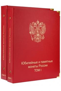 Комплект альбомов для юбилейных и памятных монет России с 1992 г. (I и II том) фото