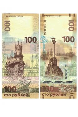 100 рублей 2015 год Крым, Севастополь (серия КС) фото