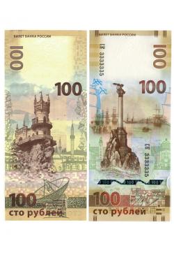 100 рублей 2015 год Крым, Севастополь (серия СК) фото