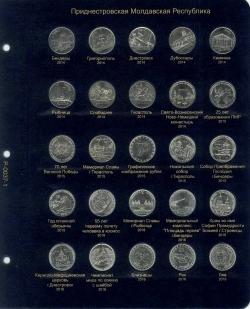 Комплект листов для юбилейных монет Приднестровья 1 рубль фото